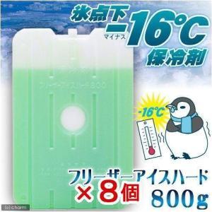 保冷剤 フリーザーアイスハード 氷点下16℃タイプ 800g 1箱8個入り    ひんやり 関東当日便 chanet