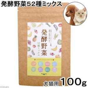 My Precious 発酵野菜52種ミックス 100g 犬 おやつ 国産 関東当日便