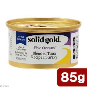 ソリッドゴールド ブレンドツナ缶 85g 正規品 キャットフード