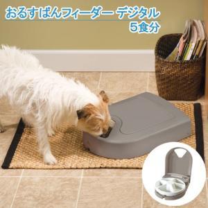 ラジオシステムズ おるすばんフィーダー デジタル 5食分 犬 猫 自動給餌器 沖縄別途送料 関東当日便|chanet