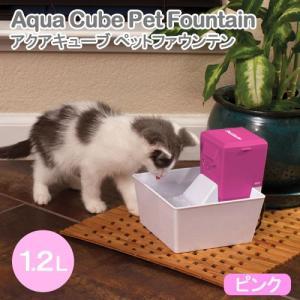 水飲み アクアキューブ ペットファウンテン ピンク 犬 猫 給水器 循環式 関東当日便|chanet