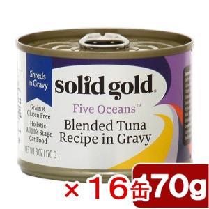 ソリッドゴールド ブレンドツナ缶 170g 正規品 16缶