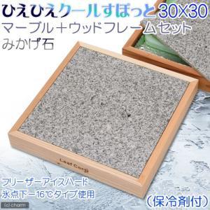 ひえひえクールすぽっと みかげ石セット(保冷剤付)(W33.5×D33.5×H5.0cm) 犬 猫 うさぎ ひんやり 関東当日便|chanet