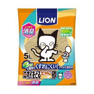 猫砂 ライオン ニオイをとるおから砂 5L 猫砂 流せる 固まる 燃やせる お一人様8点限り 関東当日便|chanet