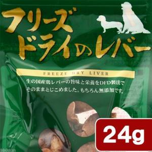 ママクック 高原但馬どり使用 フリーズドライの鶏レバー 犬用 24g 関東当日便