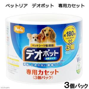 ペットリア デオポット消臭タイプ 専用カセット 3個パック 関東当日便|chanet