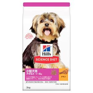 サイエンスダイエット 小型犬用  アダルト 3kg 正規品 ドッグフード ヒルズ【hills201608】 関東当日便|chanet