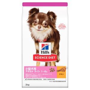 サイエンスダイエット 小型犬用  ライト 3kg 正規品 ドッグフード ヒルズ【hills201608】 関東当日便|chanet