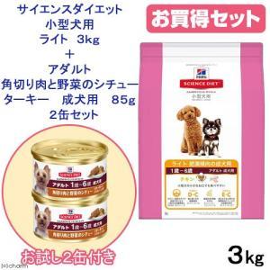 サイエンスダイエット 小型犬用  ライト 3kg+アダルト 角切り肉と野菜のシチュー ターキー 成犬用 85g 2缶セット 関東当日便|chanet