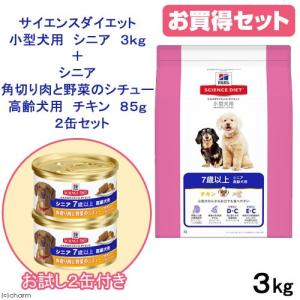 サイエンスダイエット 小型犬用 シニア 3kg+シニア 角切り肉と野菜のシチュー 高齢犬用 チキン 85g 2缶セット 関東当日便|chanet