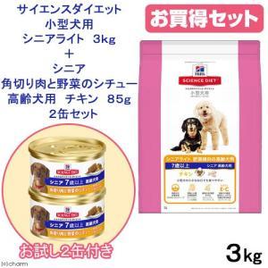 サイエンスダイエット 小型犬用 シニアライト 3kg+シニア 角切り肉と野菜のシチュー 高齢犬用 チキン 85g 2缶セット 関東当日便|chanet