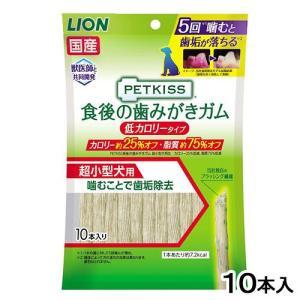 ライオン ペットキッス 食後の歯みがきガム 低カロリータイプ 超小型犬用 10本 歯垢 歯磨き 関東当日便