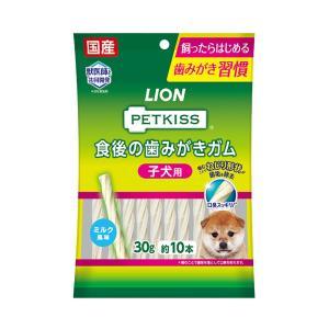 ライオン ペットキッス 食後の歯みがきガム 子犬用 10本 歯垢 歯磨き 関東当日便