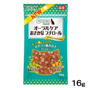 ライオン ペットキッス オーラルケア おさかなプチロール 16g 歯垢 歯磨き 関東当日便