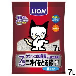 猫砂 お一人様12点限り ライオン 7歳からのニオイを取る砂 紙タイプ 7L 関東当日便|chanet
