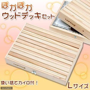 ぽかぽかウッドデッキセット(カイロ付) Lサイズ (W36.0×D26.5×H6.0cm)