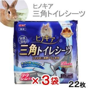 お買得セット GEX ヒノキア 三角トイレシーツ 22枚 うさぎ 国産 お買い得3袋入 関東当日便