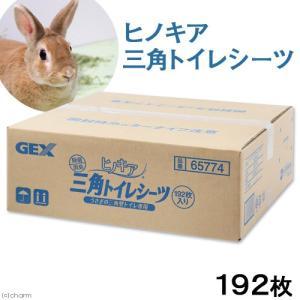 GEX ヒノキア 三角トイレシーツ 192枚 うさぎ 国産 関東当日便|chanet