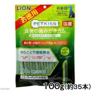 ライオン ペットキッス 食後の歯みがきガム 超やわらかタイプ シニア犬用 エコノミーパック 100g(約35本) 関東当日便