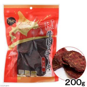 ノースプレミアム 手造仕上 牛肉ステーキ干し肉 200g 関東当日便|chanet