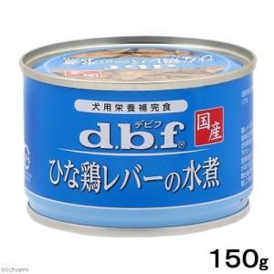 デビフ ひな鶏レバーの水煮 150g 関東当日便の関連商品2