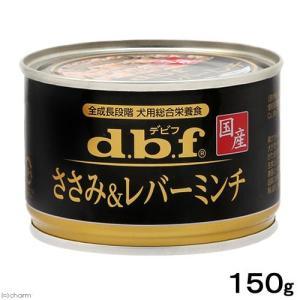 デビフ ささみ&レバーミンチ 150g 関東当日便の商品画像