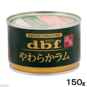 デビフ やわらかラム 150g 関東当日便|chanet