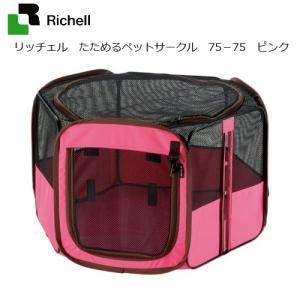 メーカー:リッチェル 品番:88254 お出かけ先でもサッと組み立て&折りたたみ! リッチェル たた...