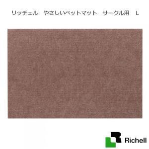 リッチェル やさしいペットマット サークル用 L 関東当日便