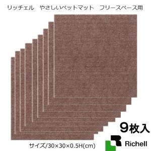 リッチェル やさしいペットマット フリースペース用 9枚入り 関東当日便|chanet