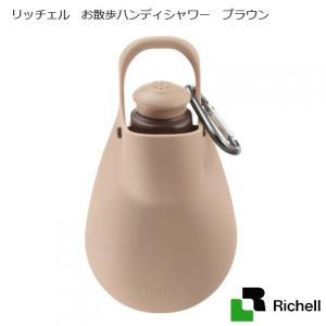 リッチェル お散歩ハンディシャワー ブラウン 関東当日便|chanet