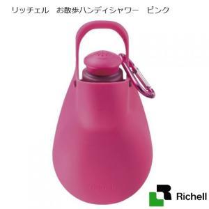 リッチェル お散歩ハンディシャワー ピンク 関東当日便|chanet