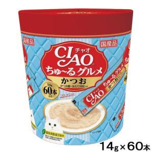 いなば CIAO(チャオ) ちゅ〜るグルメ かつお かつお節・ほたて貝柱入り 14g×60本 関東当日便|chanet