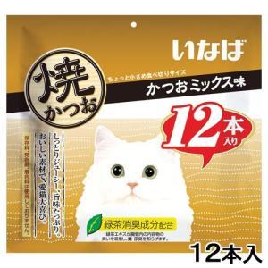 いなば 焼かつお かつおミックス味 12本入り 関東当日便