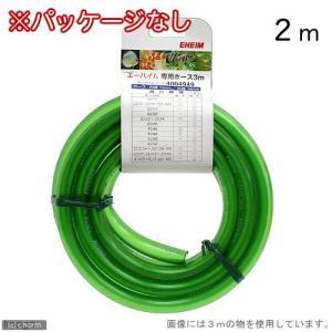 パッケージなし エーハイム 専用ホース 2m(直径12/16) 関東当日便|chanet