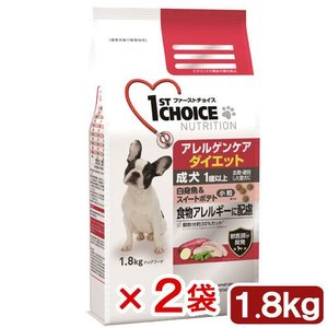 ファーストチョイス アレルゲンケア ダイエット 成犬 1歳以上 小粒 白身魚&スイートポテト 1.8kg 2袋入り チャーム charm PayPayモール店