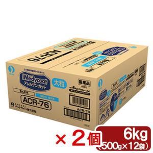 メディコート アレルゲンカット 魚&お米 1歳から 成犬用 大粒 6kg(500g×12) 2個入り 関東当日便|chanet