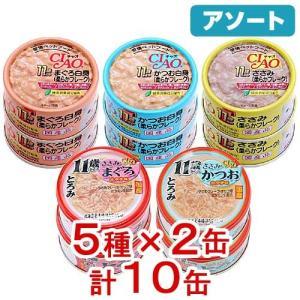 アソート いなば CIAO(チャオ) 11歳からの猫缶 5種10缶 キャットフード CIAO チャオ 超高齢猫用 関東当日便 chanet