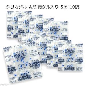 シリカゲル A形 青ゲル入り 5g 10袋セット 乾燥剤 ドライフード 保存 関東当日便