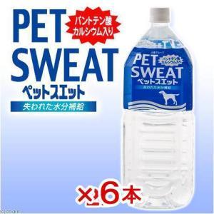 ペットスエット 2L×6本 犬 ペットウォーター ドリンク お一人様2点限り 関東当日便|chanet