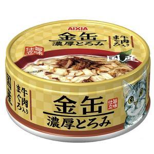 アイシア 金缶濃厚とろみ 牛肉入りまぐろ 70g 関東当日便