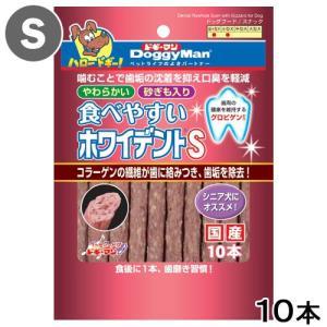 ドギーマン 食べやすいホワイデント S 国産 10本 関東当日便