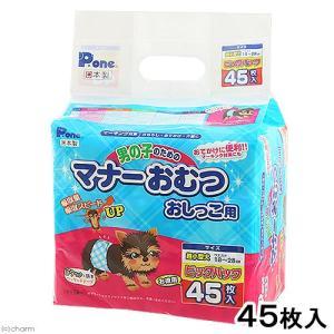 犬用 おむつ 男の子のためのマナーおむつ おしっこ用 ビッグパック 超小型犬用 45枚入 犬 おむつ おもらし ペット 関東当日便|chanet