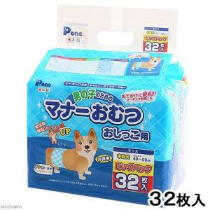 犬用 おむつ 男の子のためのマナーおむつ おしっこ用 ビッグパック 中型犬用 32枚入 犬 おむつ おもらし ペット 関東当日便|chanet