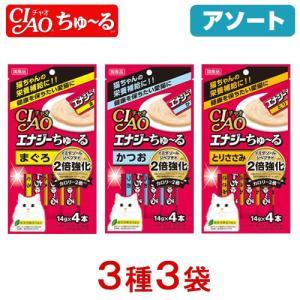 アソート いなば CIAO(チャオ) エナジーちゅ〜る 3種各1袋 国産 ちゅーる CIAO|chanet