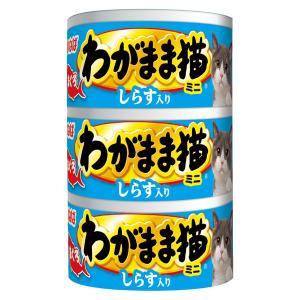いなば わがまま猫 まぐろ ミニ しらす入り まぐろ 60g×3缶 関東当日便