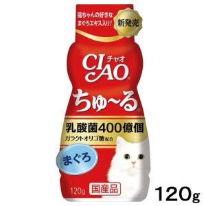 CIAO(チャオ) 乳酸菌ちゅ〜る まぐろ 120g 国産 関東当日便|chanet