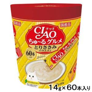 いなば CIAO(チャオ) ちゅ〜るグルメ とりささみバラエティ 14g×60本 関東当日便 chanet