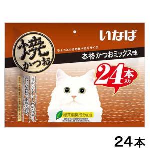 いなば 焼かつお本格かつおミックス味 24本 関東当日便