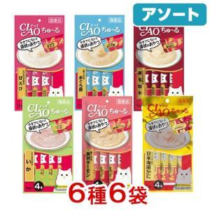 アソート いなば CIAO(チャオ) ちゅ〜る 6種6個 Bセット 猫 おやつ CIAO チャオ ちゅーる 関東当日便|chanet